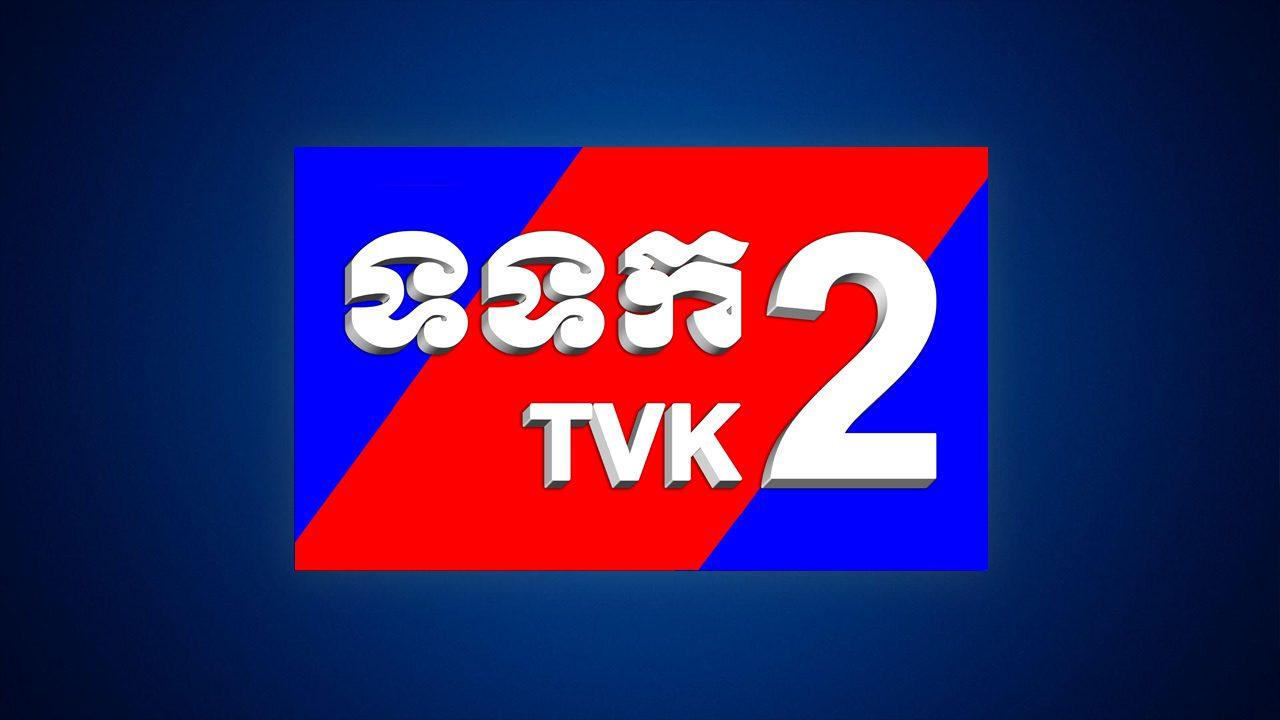 TVK2 Education